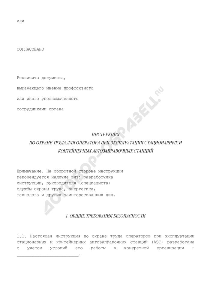 Инструкция по охране труда для оператора при эксплуатации стационарных и контейнерных автозаправочных станций. Страница 2