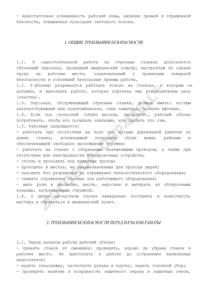 Инструкция по охране труда для работника при работе на отрезных станках. Страница 3