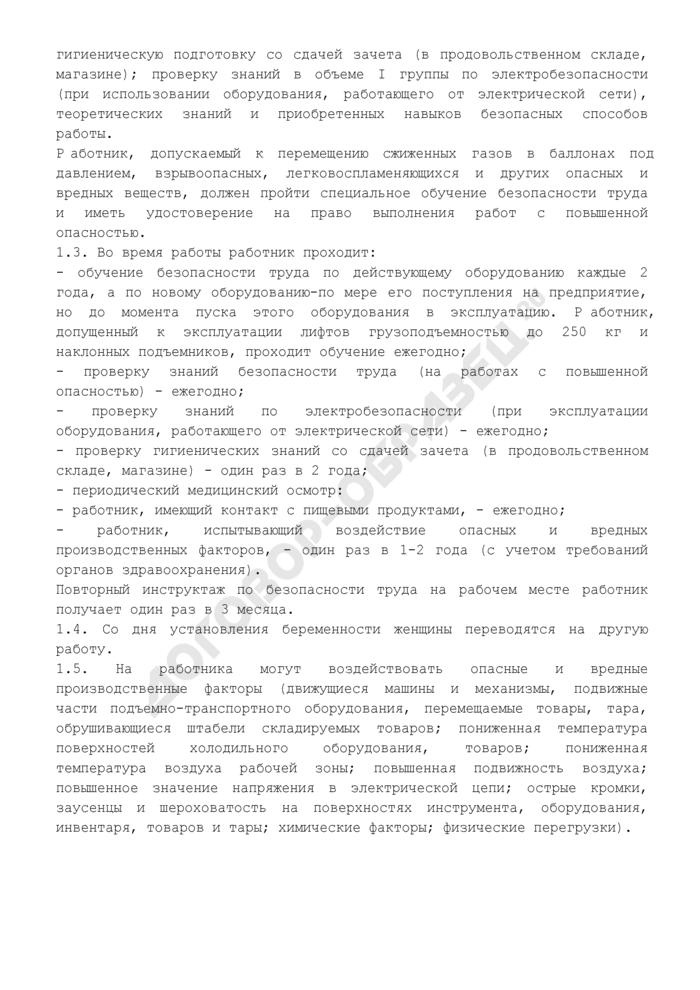 Инструкция по охране труда для рабочих, выполняющих работы по приемке товаров. Страница 3