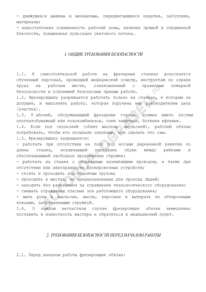 Инструкция по охране труда для фрезеровщика. Страница 3