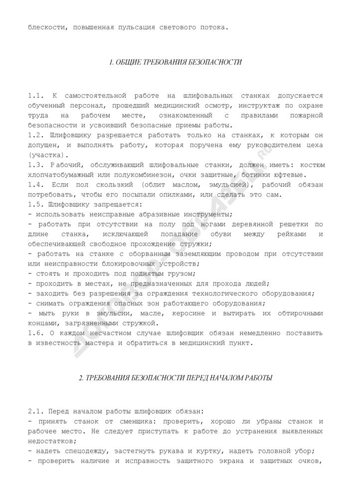 Инструкция по охране труда для шлифовальщика. Страница 3