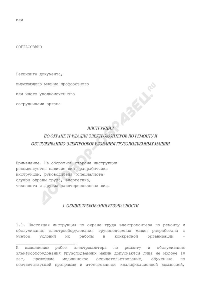 Инструкция по охране труда для электромонтеров по ремонту и обслуживанию электрооборудования грузоподъемных машин. Страница 2