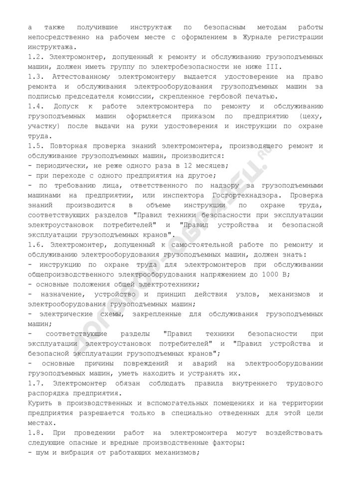 Инструкция по охране труда для электромонтеров по ремонту и обслуживанию электрооборудования грузоподъемных машин. Страница 3