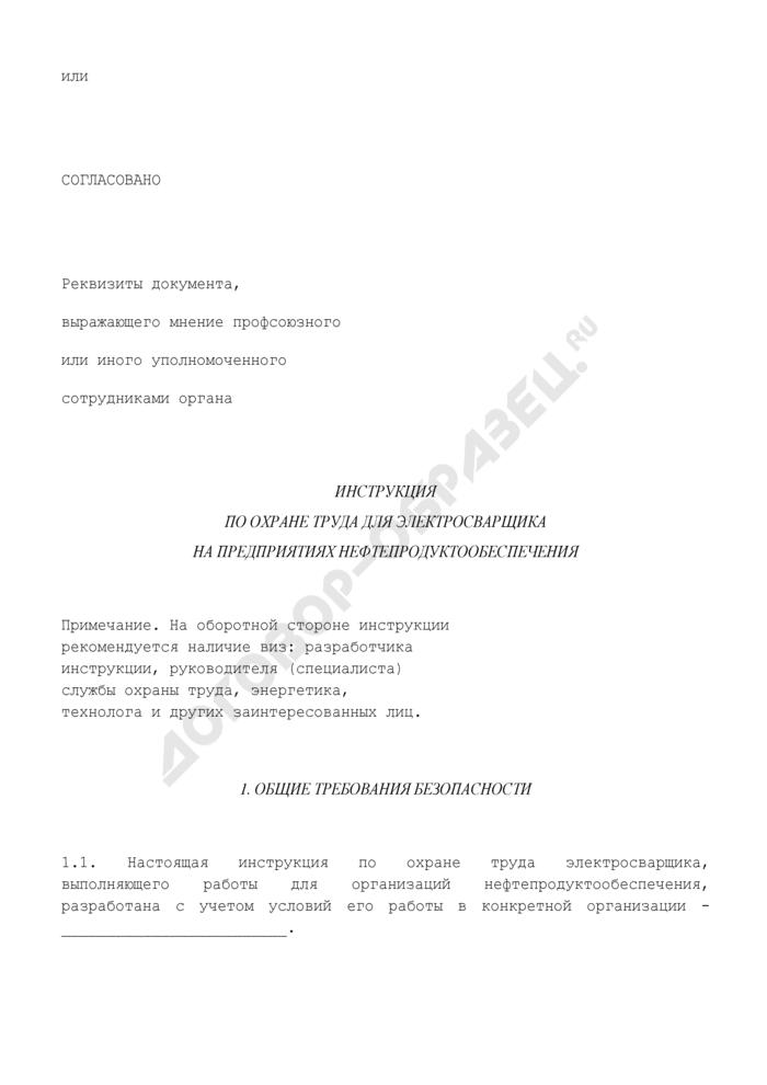 Инструкция по охране труда для электросварщика на предприятиях нефтепродуктообеспечения. Страница 2