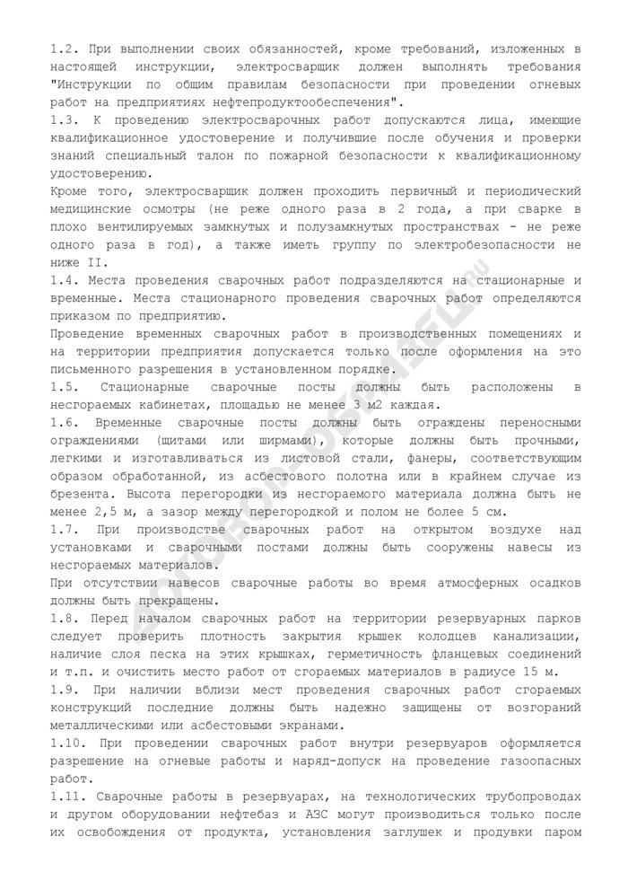 Инструкция по охране труда для электросварщика на предприятиях нефтепродуктообеспечения. Страница 3