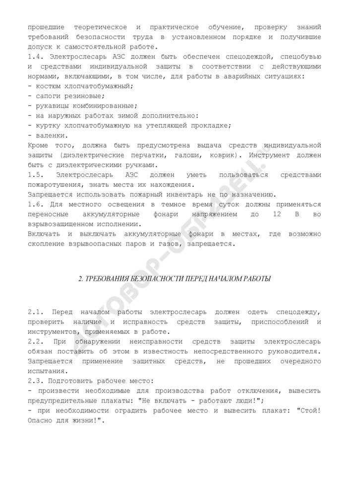 Инструкция по охране труда для электрослесаря автозаправочных станций. Страница 3