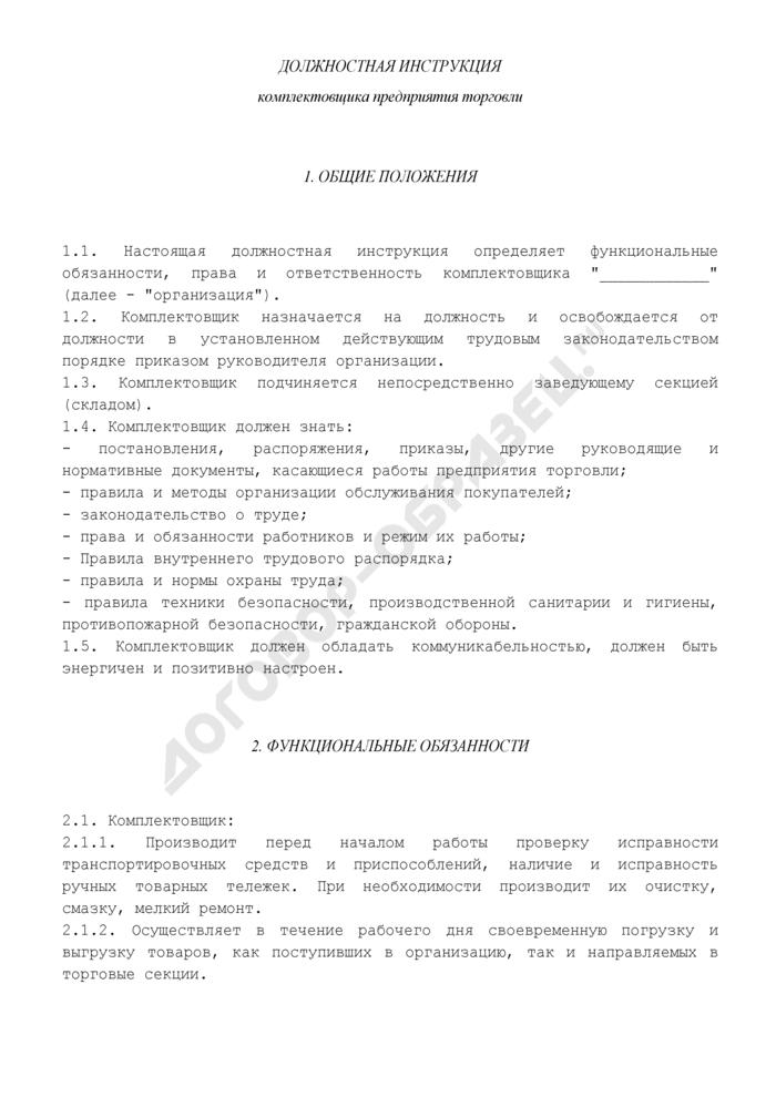 Должностная инструкция комплектовщика предприятия торговли. Страница 1