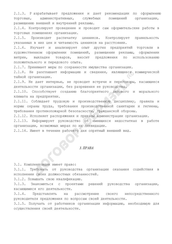 Должностная инструкция комплектовщика предприятия торговли. Страница 2