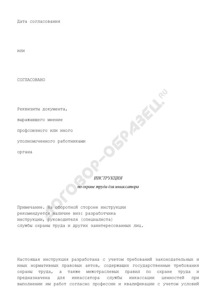 Инструкция по охране труда для Инкассатора. Страница 2