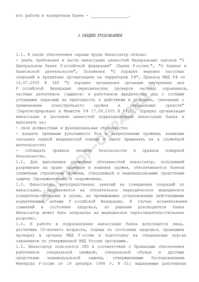 Инструкция по охране труда для Инкассатора. Страница 3