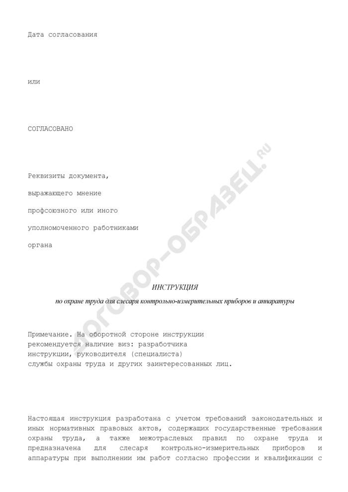 Инструкция по охране труда для слесаря контрольно-измерительных приборов и аппаратуры. Страница 2
