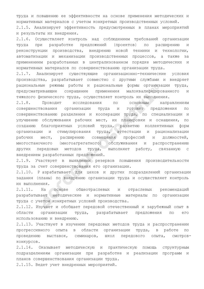 Должностная инструкция инженера по организации труда. Страница 3