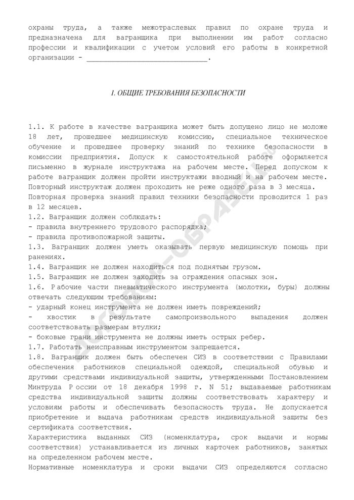 Инструкция по охране труда для вагранщика. Страница 3