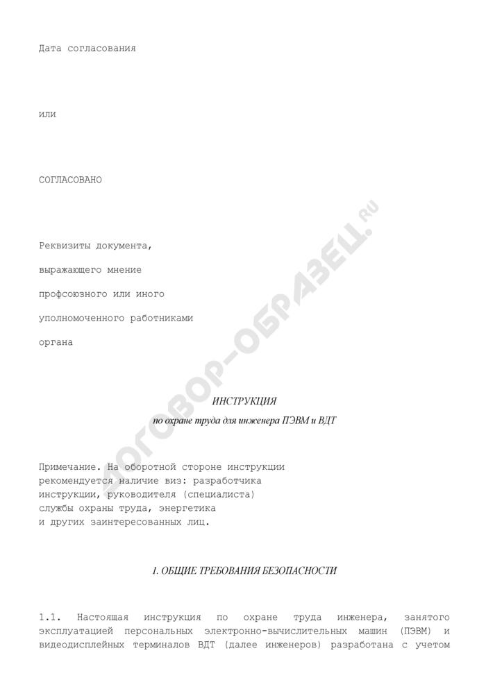 Инструкция по охране труда для инженера ПЭВМ и ВДТ. Страница 2