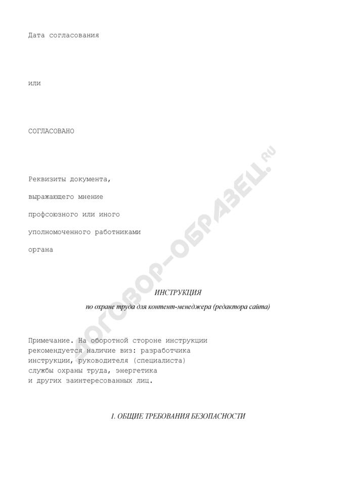 Инструкция по охране труда для контент-менеджера (редактора сайта). Страница 2