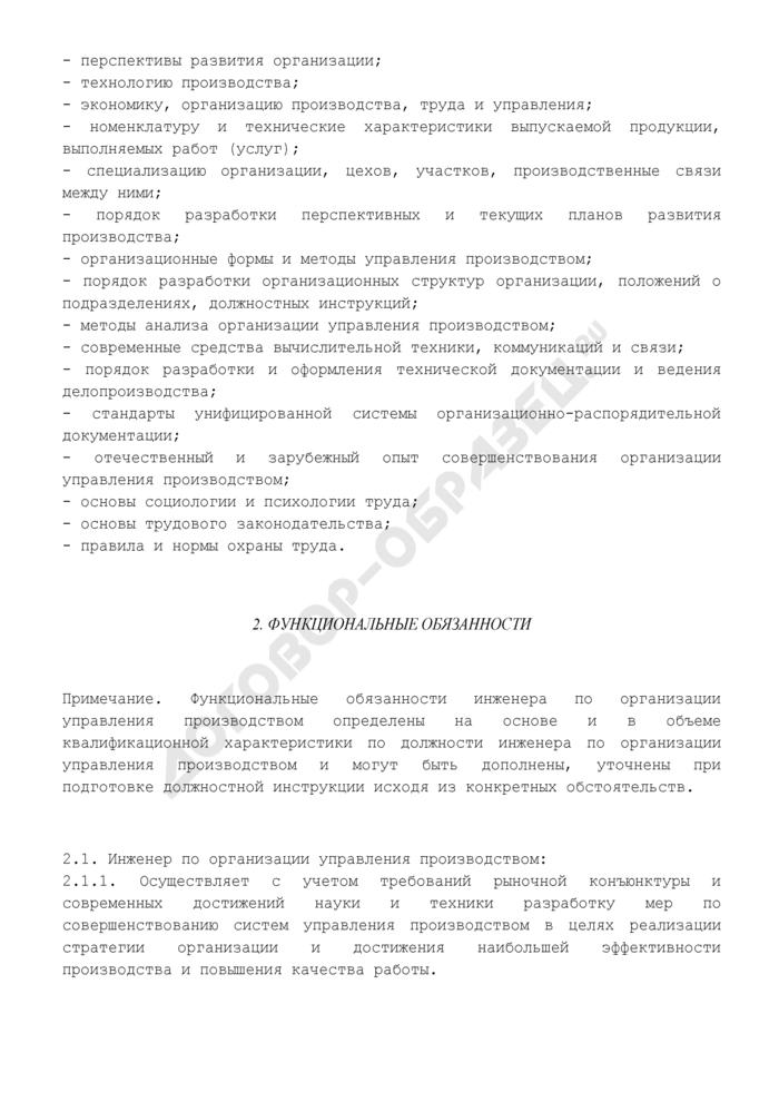 Должностная инструкция инженера по организации управления производством. Страница 2