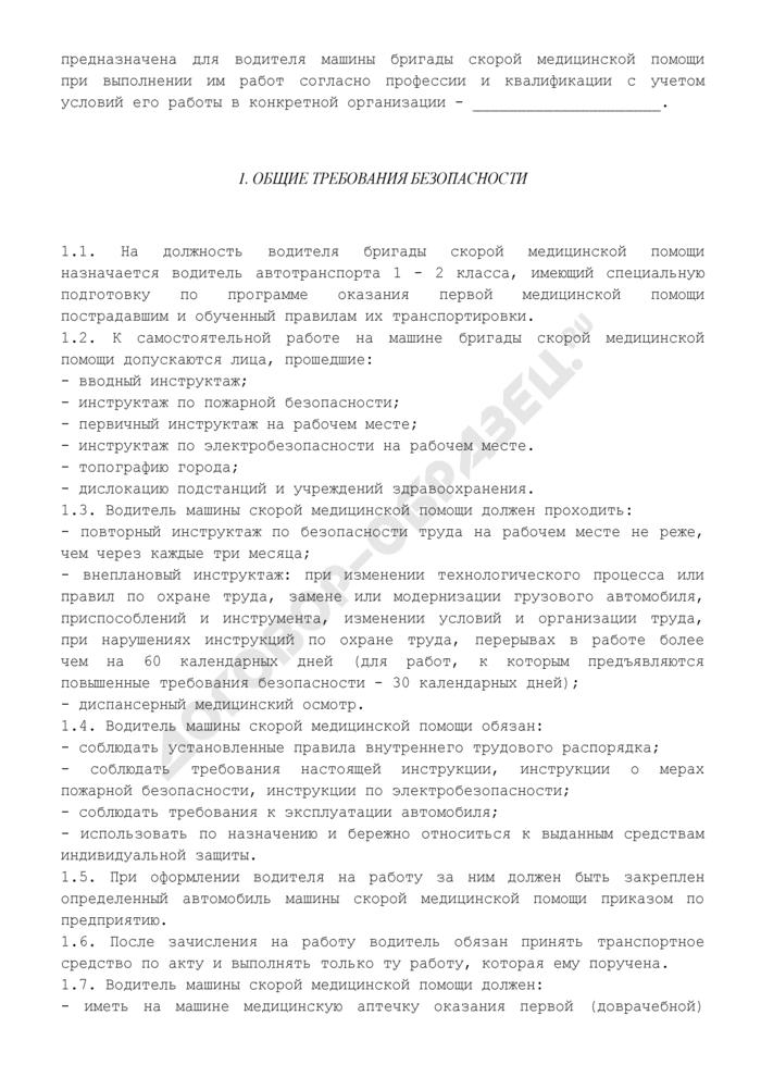 Инструкция по охране труда для водителя машины скорой медицинской помощи. Страница 3