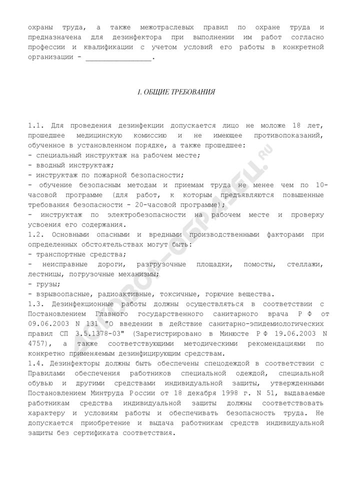Инструкция по охране труда для дезинфектора. Страница 3