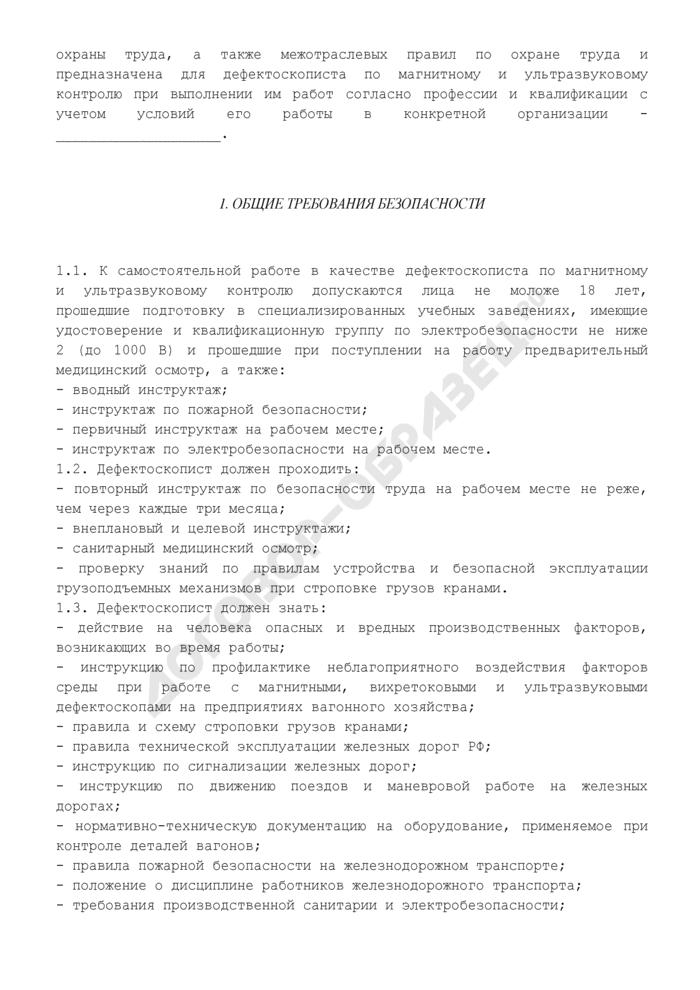 Инструкция по охране труда для дефектоскописта по магнитному и ультразвуковому контролю. Страница 3