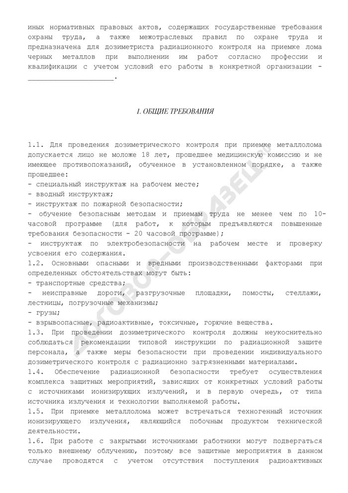 Инструкция по охране труда для дозиметриста радиационного контроля при приемке лома черных металлов. Страница 3