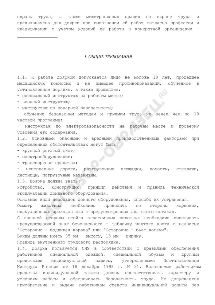 Инструкция по охране труда для доярки. Страница 3