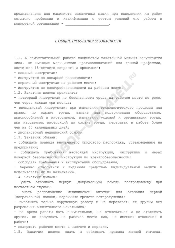 Инструкция по охране труда для машиниста закаточных машин. Страница 3