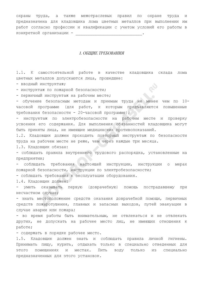 Инструкция по охране труда для кладовщика лома цветных металлов. Страница 3