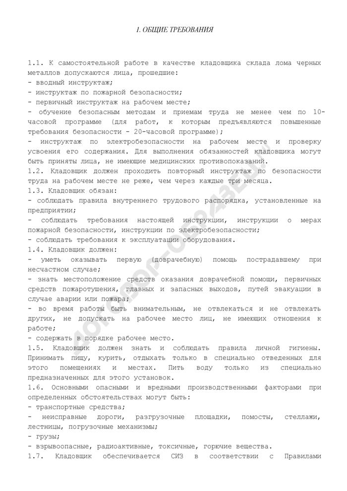 Инструкция по охране труда для кладовщика лома черных металлов. Страница 3
