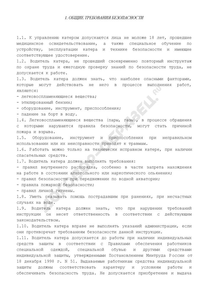 Инструкция по охране труда для водителя катера. Страница 3