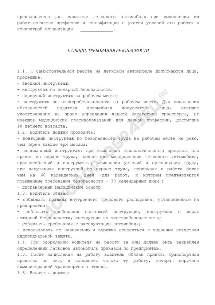 Инструкция по охране труда для водителя легкового автомобиля. Страница 3