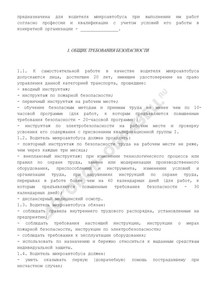 Инструкция по охране труда для водителя микроавтобуса. Страница 3