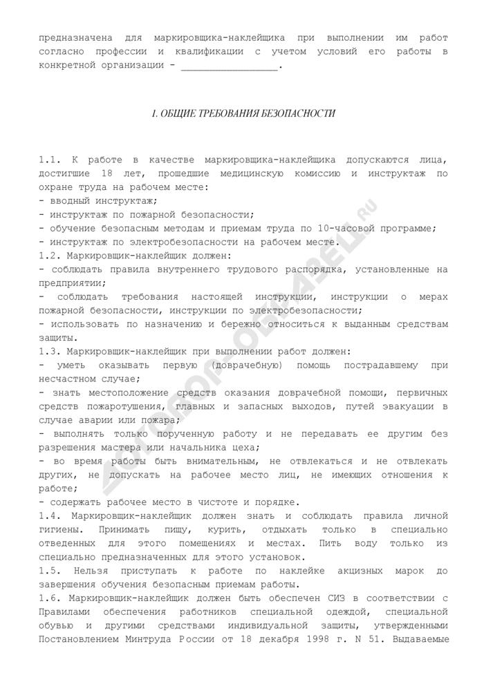 Инструкция по охране труда для маркировщика-наклейщика. Страница 3