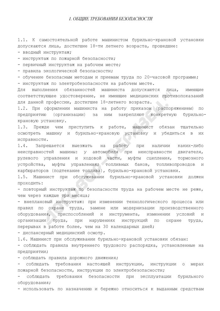 Инструкция по охране труда для машиниста бурильно-крановой установки. Страница 3
