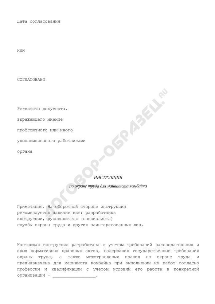 Инструкция по охране труда для машиниста комбайна. Страница 2