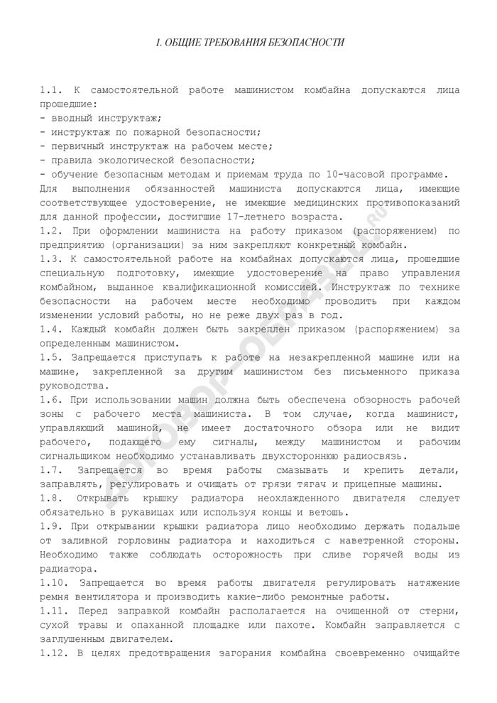 Инструкция по охране труда для машиниста комбайна. Страница 3