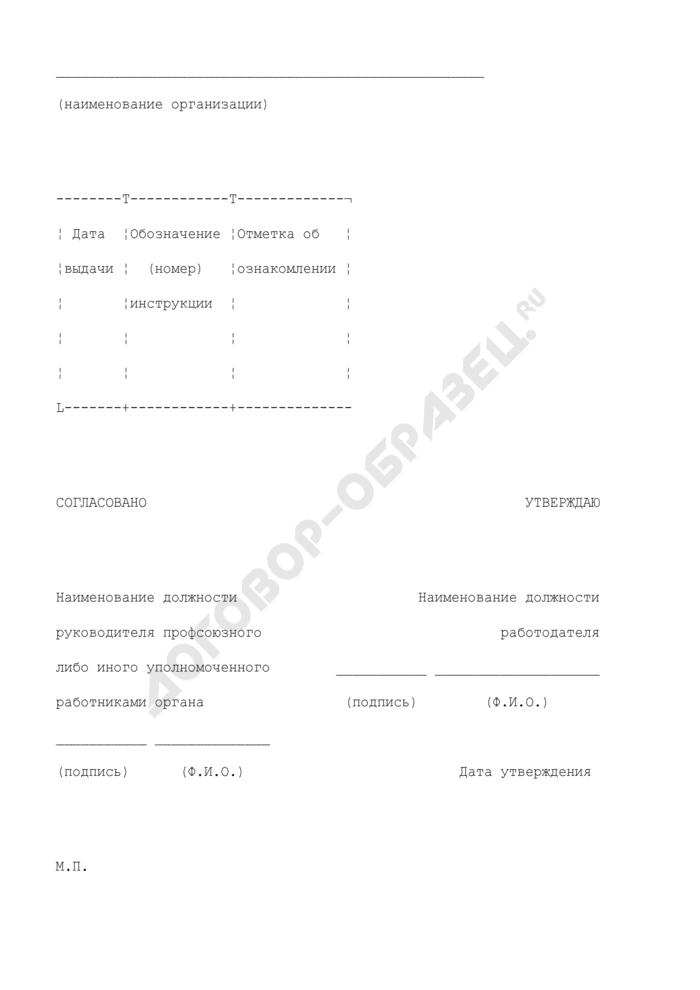 Инструкция по охране труда для машиниста маркировочной машины. Страница 1