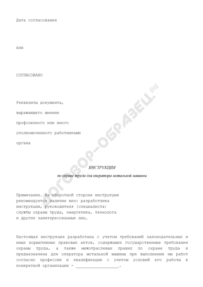 Инструкция по охране труда для оператора мотальной машины. Страница 2