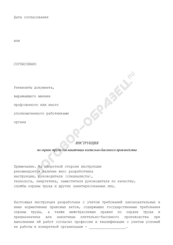 Инструкция по охране труда для накатчицы плетельно-басонного производства. Страница 2