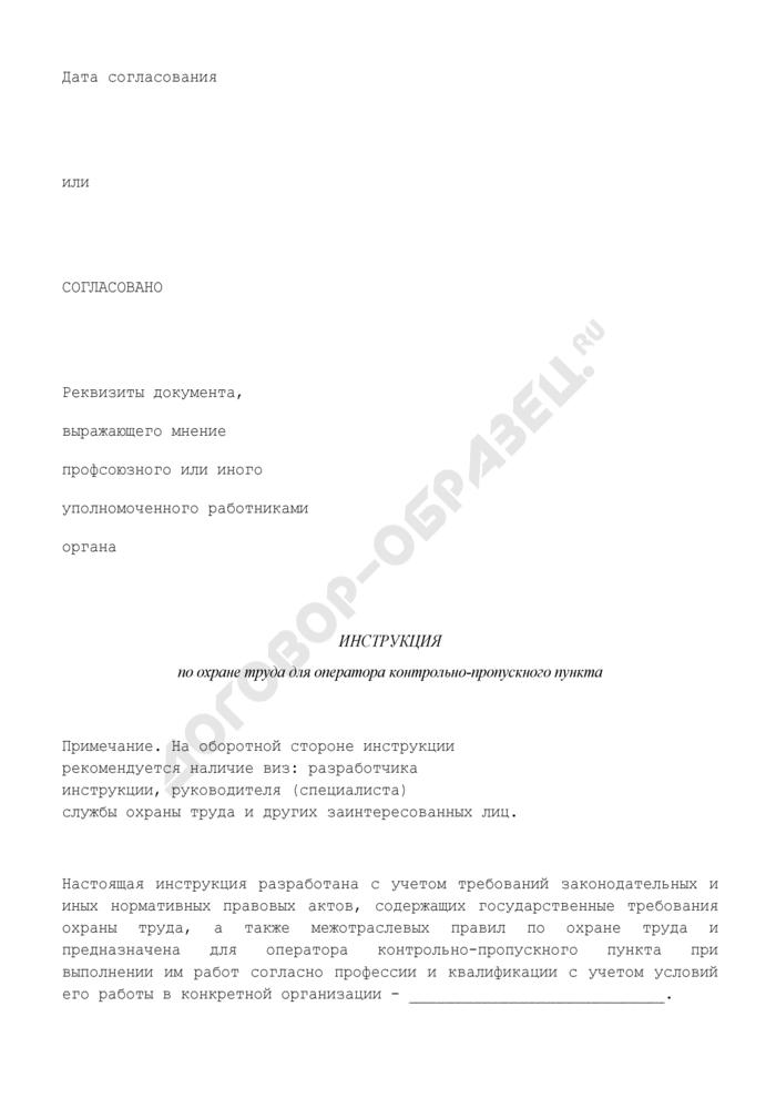 Инструкция по охране труда для оператора контрольно-пропускного пункта. Страница 2