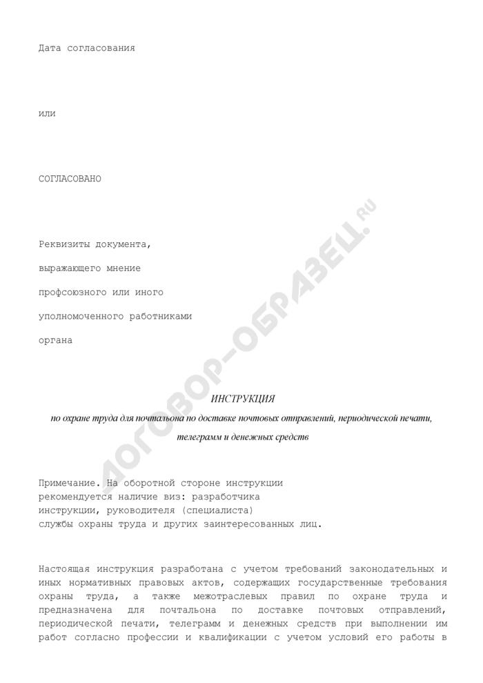 Инструкция по охране труда для почтальона по доставке почтовых отправлений, периодической печати, телеграмм и денежных средств. Страница 2