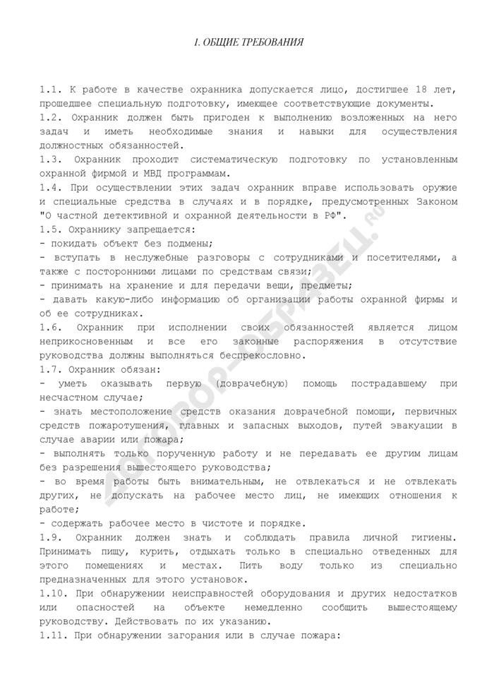 Инструкция по охране труда для сотрудника частной охраны. Страница 3