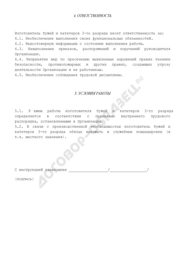 Должностная инструкция изготовителя бужей и катетеров 3-го разряда (для организаций, занимающихся производством медицинского инструмента, приборов и оборудования). Страница 3