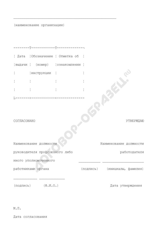 Инструкция по охране труда для фотографа. Страница 1