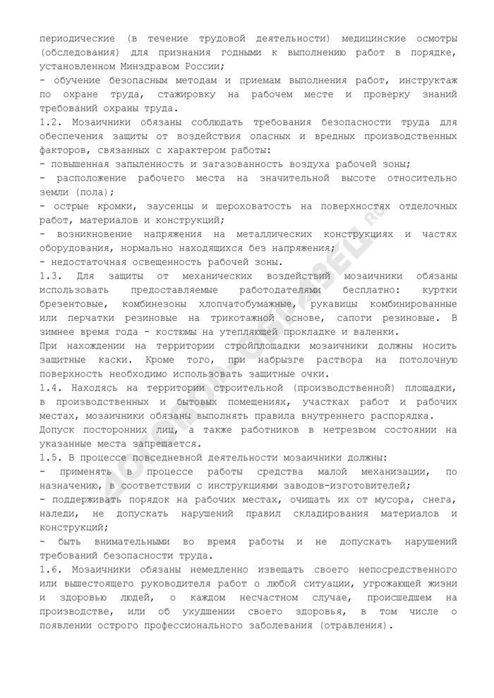 Инструкция по охране труда для мозаичника. Страница 3