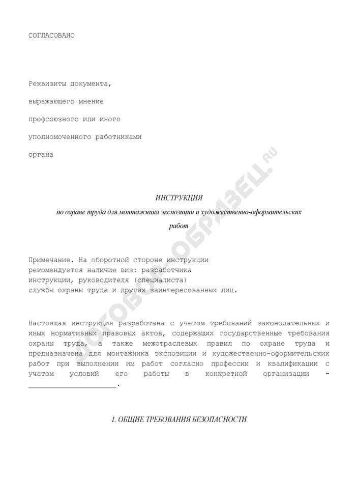 Инструкция по охране труда для монтажника экспозиции и художественно-оформительских работ. Страница 2