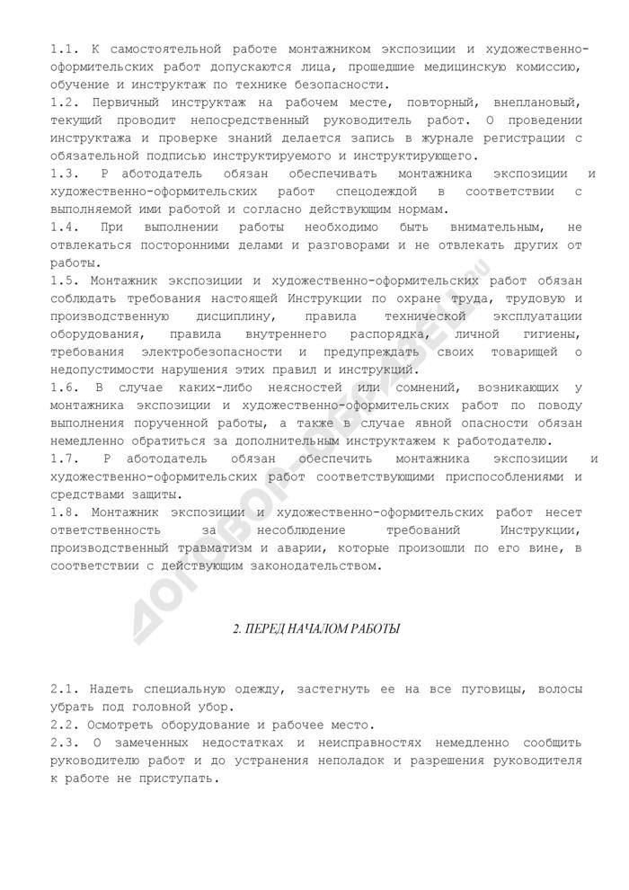 Инструкция по охране труда для монтажника экспозиции и художественно-оформительских работ. Страница 3