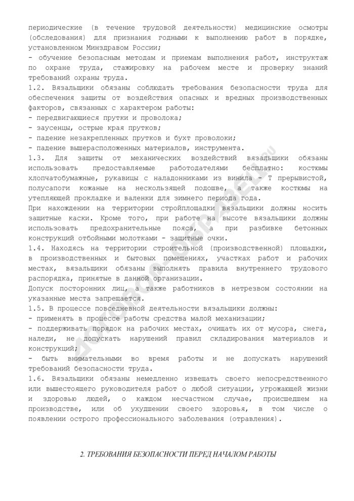 Инструкция по охране труда для вязальщика прутков и проволоки. Страница 3