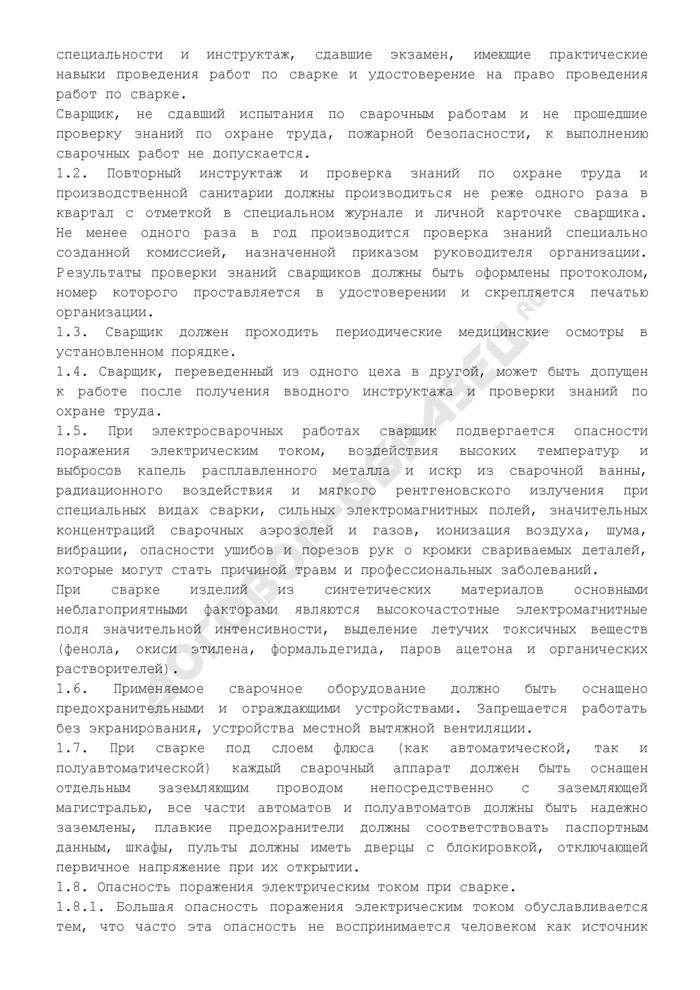 Инструкция по охране труда для сварщика на машинах контактной (прессовой) сварки. Страница 3
