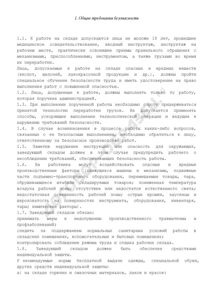 Инструкция по охране труда для заведующего складом. Страница 2