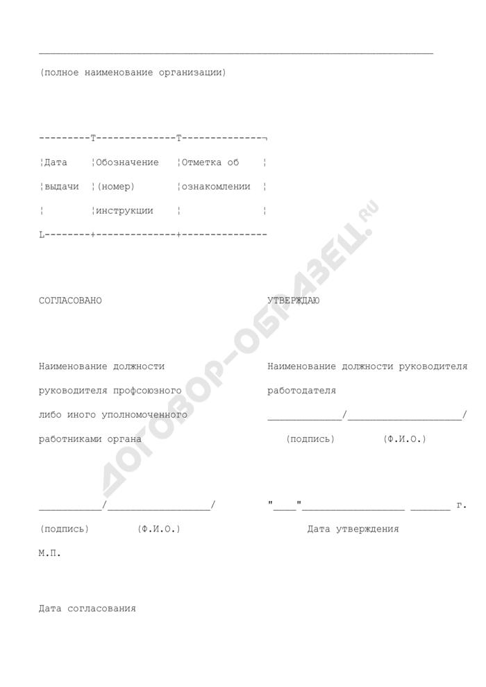 Инструкция по охране труда для столяра строительного. Страница 1